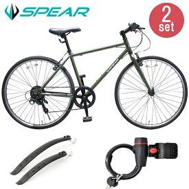 クロスバイク 26インチ 泥除け 鍵 セット 本体 シマノ製 7段変速 SPEAR(スペア)SPC-267 男女兼用 適正身長155cm以上 1年保証