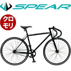 ロードバイク 自転車 クロモリ ピストバイク ピスト 700c SPEAR ( スペア ) spro-7000 おしゃれ 男性 女性 適応身長170cm以上