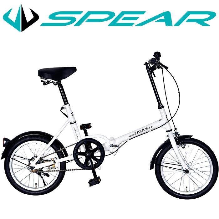 折りたたみ自転車 折畳み自転車 16インチ 軽量 SPEAR(スペア)SPF-160 1年保証( 本体 通勤 通学 人気 ランキング かっこいい おしゃれ 男 女 子供 プレゼント お祝い 記念日 誕生日 )