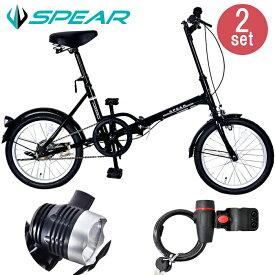 消費税増税対策×ポイントアップ祭 対象商品 折りたたみ自転車 折畳み自転車 16インチ LEDライト 鍵 セット 軽量 SPEAR(スペア)SPF-160