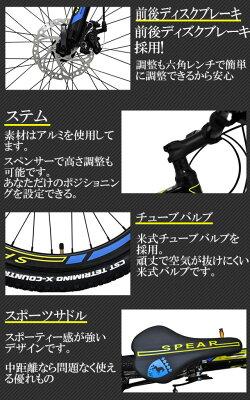 お買い物マラソン対象商品マウンテンバイク26インチ自転車21段変速SPEAR(スペア)シマノ1年保証(本体通勤通学人気ランキングかっこいいおしゃれ男女子供プレゼントお祝い記念日誕生日)