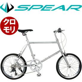 小径車 ミニベロ 20インチ クロモリ シマノ製 8段変速 SPEAR (スペア) SPMI-208CM ディレーラー Claris(クラリス)男性 女性 適用身長150cm以上