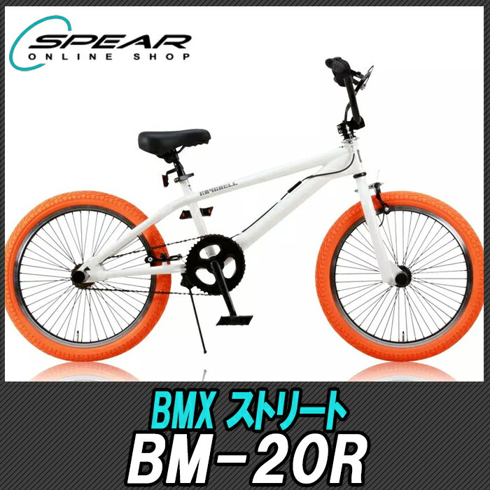 BMX ストリート 20インチ 自転車 BM-20R 1年保証付( 本体 通勤 通学 人気 ランキング かっこいい おしゃれ 男 女 子供 プレゼント お祝い 記念日 誕生日 )