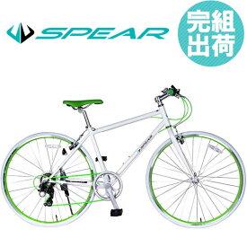 クロスバイク 完成品 自転車 完成車 組立 27インチ 700c シマノ製 変速7段 SPEAR ( スペア ) SPC-7007 ディレーラー Tourney(ターニー)適用身長158cm以上 男性 女性