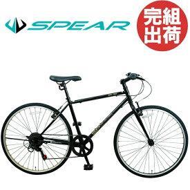クロスバイク 完成品 自転車 完成車 組立 26インチ 本体 シマノ製 7段変速 ディレーラー Tourney(ターニー) SPEAR ( スペア ) SPC-267 男女兼用 適正身長155cm以上