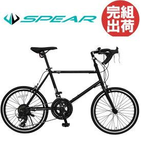 自転車 ミニベロ 自転車 完成品 完成車 組立 小径車 20インチ シマノ製 14段変速 SPEAR(スペア) SPMR-2014 マットブラック ホワイト マットグリーン 男性 女性 適用身長155cm以上