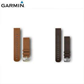 GARMIN【ガーミン】 QuickReleaseバンド 20mm  クイックリリースバンド レザー