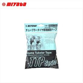 MIYATA ミヤタ TTP-4 チューブラーテープ 20mm x 5M