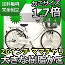 ◆配送先関東限定 ホワイト 白 おおきなかご OGK製 26インチ ママチャリ 激安 自転車 激安