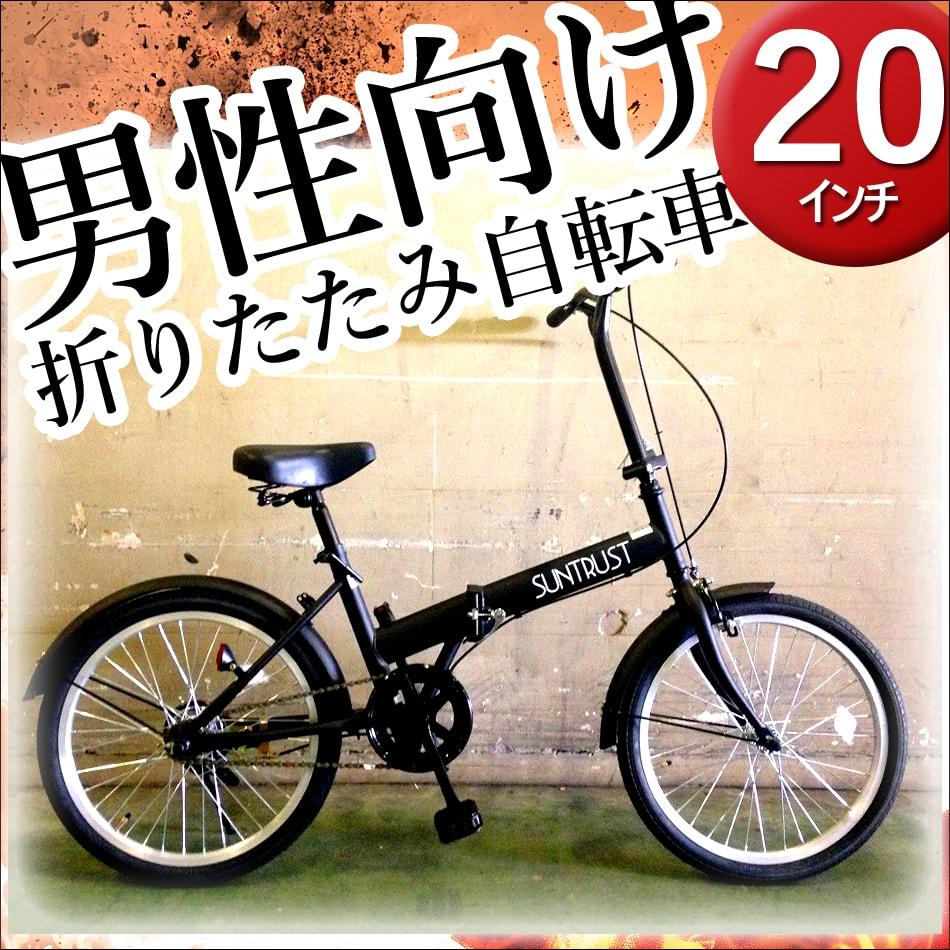 配送先一都三県限定 サントラスト 折りたたみ自転車 20インチ ギアなし ブラック 軽量 折りたたみ自転車 折り畳み 完全組み立て配送 おしゃれ