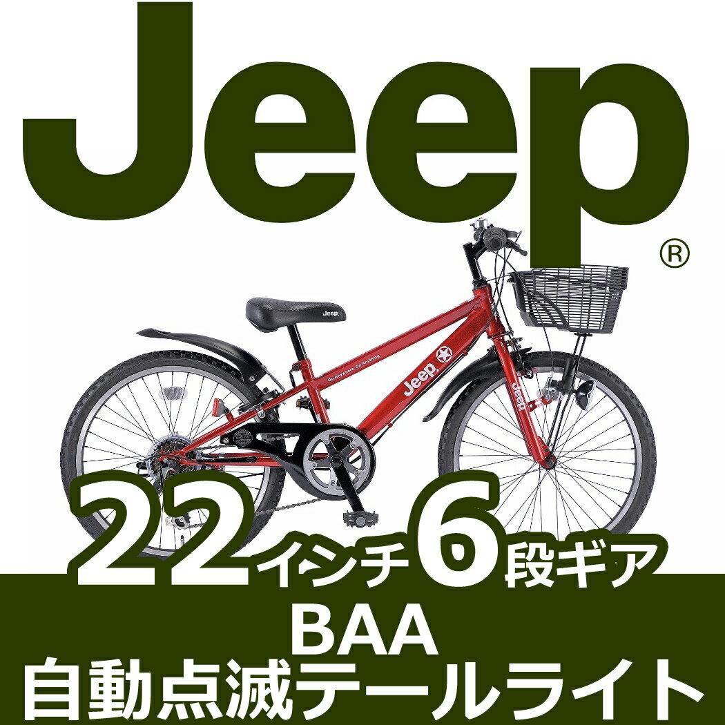 シティ車 シティサイクル 男の子 JE-22S 自動点滅テールライトジープ 自転車 6段ギア付き22インチ 赤 レッド 自転車 自転車 Jeep ジープ 子供用 BAA ★2017年最新モデル★送料無料