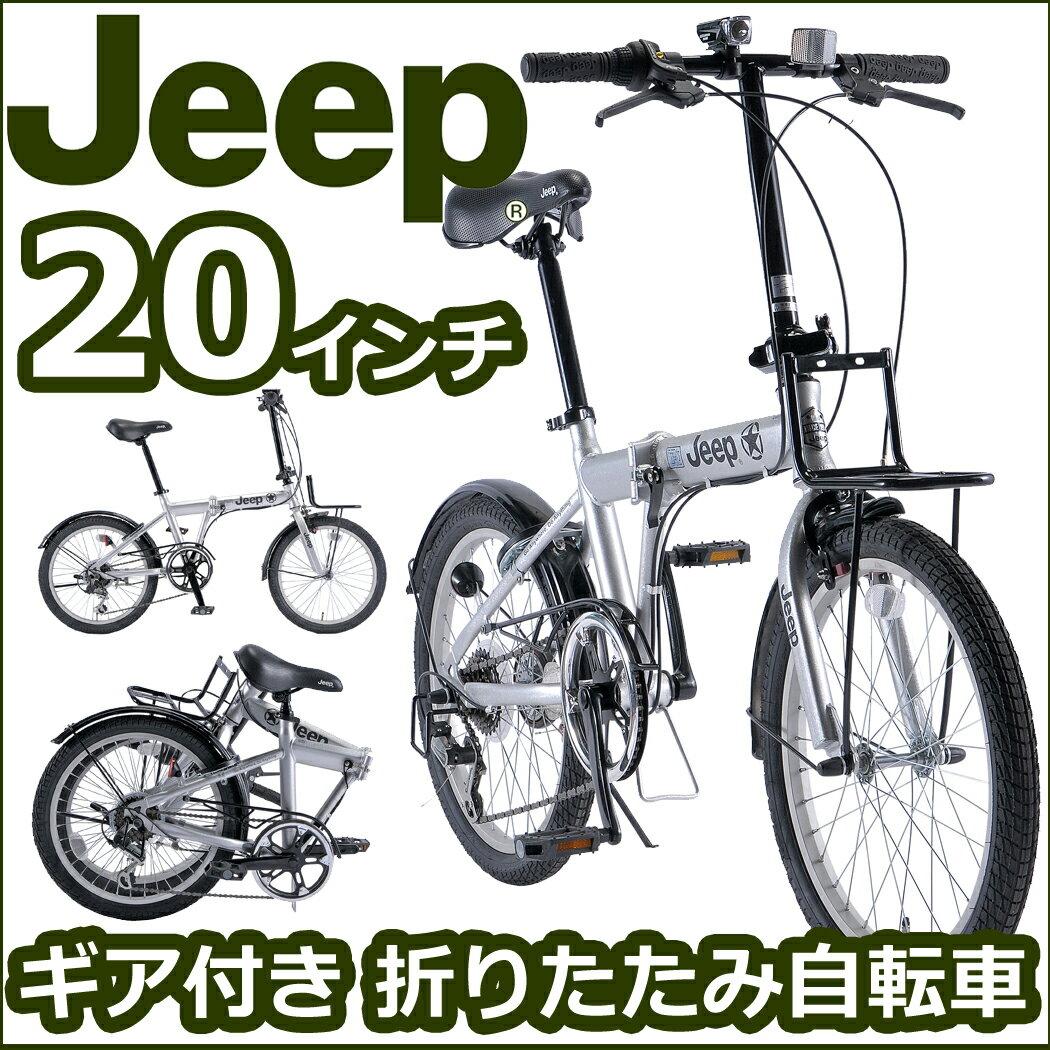 配送先一都三県一部地域限定送料無料 折りたたみ自転車 20インチのジープ JE-206G 前キャリア付きジープ 外装6段 自転車 20インチ 黒 ブラック ジープ Jeep 折りたたみ BAA 自転車 おしゃれ