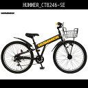 激安 ハマー CTB246-SE 自転車 HUMMER 鍵付のマウンテンバイク かご付 泥除け LEDオートライト 外装6段変速ギア 黒24インチ 自転車ブラッ...