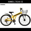 CTB246-SE HUMMER マウンテンバイク 自転車 鍵付ハマー かご付 泥除け LEDオートライト 外装6段変速ギア 黄色24インチ ハマー(HUMMER)イエロー 自転車 マウンテンバイク
