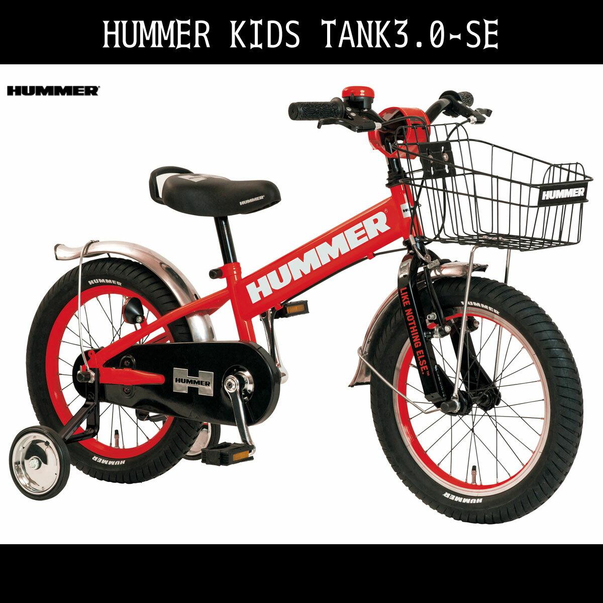 激安 自転車 ハマー TANK3.0-SE かご付KID'S 泥除け 補助輪 ギアなし 赤16インチ ハマー(HUMMER)レッド 幼児補助輪付き自転車 マウンテンバイク 子供用 送料無料
