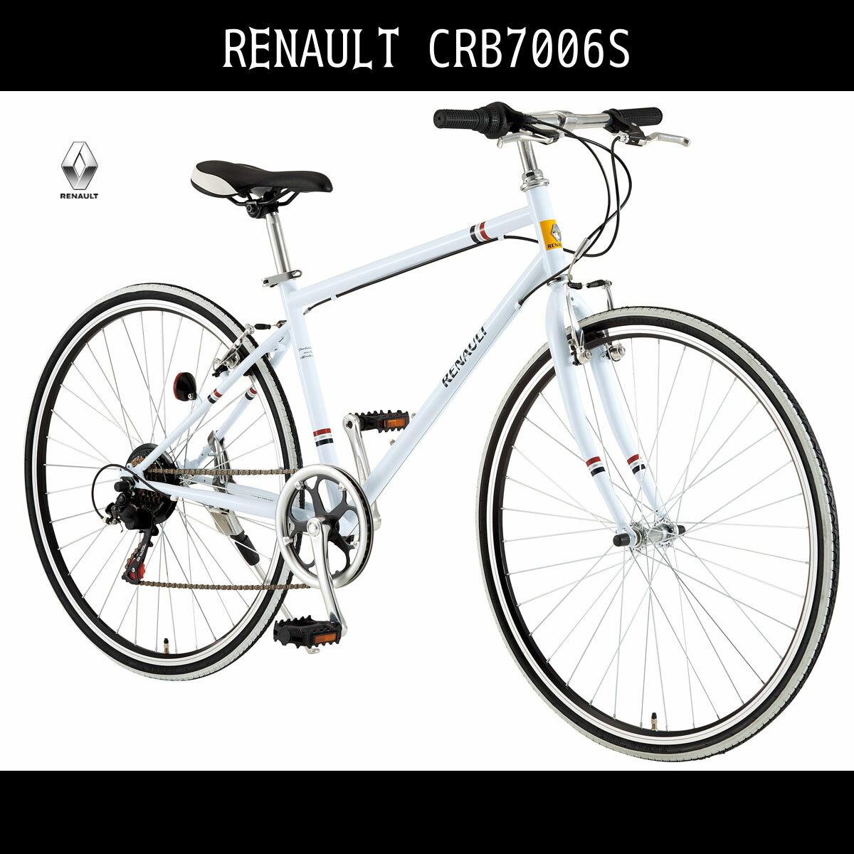 限定クーポン配布中!配送先一都三県一部地域限定送料無料 クロスバイク ルノー 自転車 ホワイト 白色700c クロスバイク 軽量 外装6段変速ギア付き CRB7006S スピード6段ギアでストライプタイヤなので、 かっこよくツーリングができる自転車 RENAULT ルノー