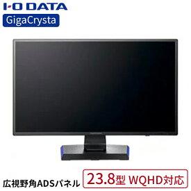 IOデータ LCD-GCQ241XDB 広視野角ADSパネル採用&WQHD対応 23.8型ゲーミング液晶ディスプレイ「GigaCrysta」アイオーデータ ゲーミングモニター ギガクリスタ 液晶モニター ブラック