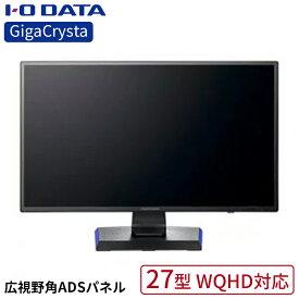 IOデータ LCD-GCQ271XDB 広視野角ADSパネル採用&WQHD対応27型ゲーミング液晶ディスプレイ 「GigaCrysta」アイオーデータ ゲーミングモニター ギガクリスタ 液晶モニター ブラック