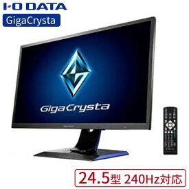IOデータ LCD-GC251UXB 240Hz対応24.5型ゲーミング液晶ディスプレイ「GigaCrysta」アイオーデータ ゲーミングモニター ギガクリスタ 液晶モニター ブラック