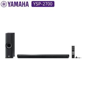 ヤマハ YSP-2700(B) ホームシアターシステムYAMAHA サウンドバー Bluetooth ブルートゥース テレビ スピーカー ブラック