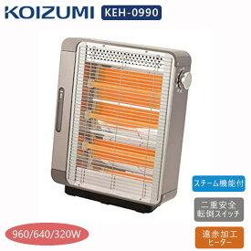 小泉成器 KEH0990H 電気ストーブ グレー スチーム機能 ストーブ 3段階切換え 足元 暖かい 暖房 暖房グッズ 防寒