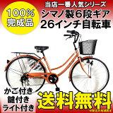 送料無料自転車ママチャリ軽快車26インチシマノ製外装6段ギアつきサントラスト(SUNTRUST)自転車オレンジかわいいママチャリ激安自転車dixhuit(ディズウィット)