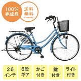 ディズウィットdixhuit自転車かわいいママチャリ青色ブルー自転車SUNTRUSTサントラスト外装6段ギアつき26インチ軽快車ママチャリ自転車送料無料激安6段変速ギア