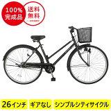 【送料無料自転車デザインフレームで人気】trois(トロワ)サントラストおしゃれでシンプルなシティサイクル(シティ車)26インチママチャリシティサイクル自転車ブラック/黒ギアなし