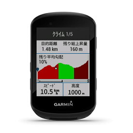 GARMIN ガーミン Edge 530 本体のみ 国内正規品 エッジ GPS サイクルコンピューター サイコン 自転車 ロードバイク 送料無料