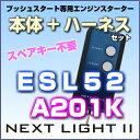 エンジンスターター ネクストライト2 本体+ハーネスセット ダイハツプッシュスタート車専用 ESL52-A201K