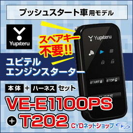 ユピテル エンジンスターター 本体+ハーネスセット VE-E1100ps T-202 アンサーバック