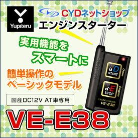 ユピテル エンジンスターター VE-E38 単方向モデル