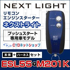 エンジンスターター ネクストライト ESL55 M201K 本体ハーネスセット