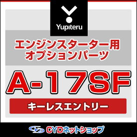 A-17SF ユピテル エンジンスターター専用 キーレスエントリー