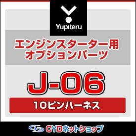 J-06 ユピテル エンジンスターター専用 10ピンハーネス