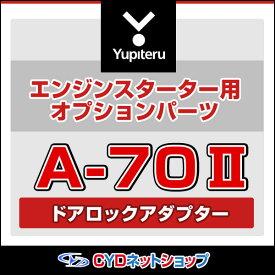 A-70II ユピテル エンジンスターター専用 ドアロックアダプター