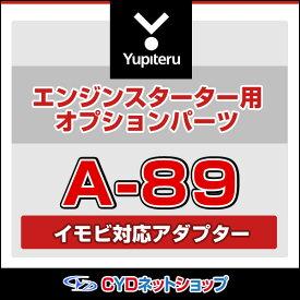 A-89 ユピテル エンジンスターター用 イモビ対応アダプター