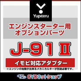 J-91II ユピテル エンジンスターター用 イモビ対応アダプター