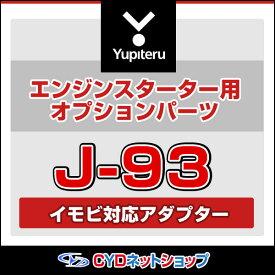 J-93 ユピテル エンジンスターター用 イモビ対応アダプター