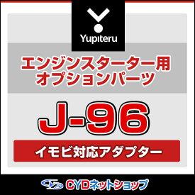 J-96 ユピテル エンジンスターター用 イモビ対応アダプター