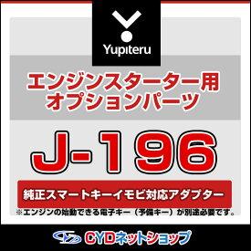 J-196 ユピテル エンジンスターター用 イモビ対応アダプター