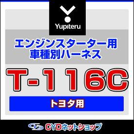 T-116C ユピテル エンジンスターター車種別専用ハーネス トヨタ車用