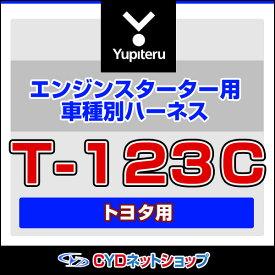 T-123C ユピテル エンジンスターター車種別専用ハーネス トヨタ車用