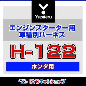 H-122 ユピテル エンジンスターター車種別専用ハーネス ホンダ車用 N-ONE専用