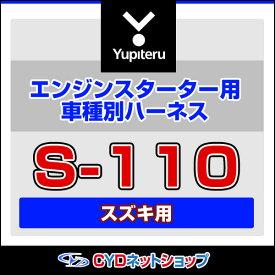 S-110 ユピテル エンジンスターター車種別専用ハーネス スズキ車用