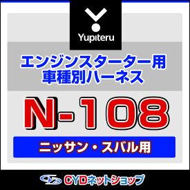 N-108 ユピテル エンジンスターター車種別専用ハーネス スバル ニッサン車用