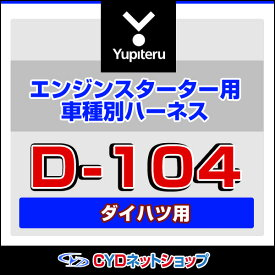 D-104 ユピテル エンジンスターター車種別専用ハーネス ダイハツ車用
