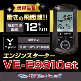 VE-E9910ST ユピテル エンジンスターター アンサーバック(VE-E8810ST同等品)