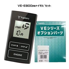 ユピテル エンジンスターター 本体+ハーネスセット 【VE-E800ps】【J-953D】ダイハツ車