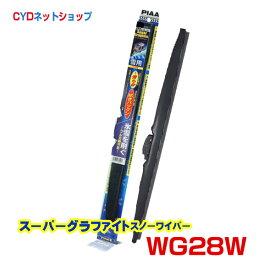 WG28W PIAA スーパーグラファイトスノーワイパー 285mm 2